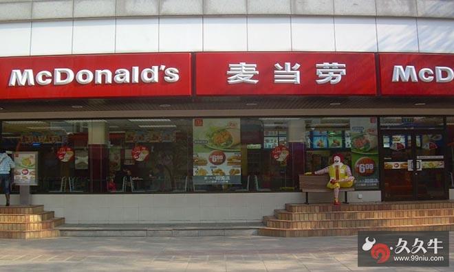 麦当劳门店