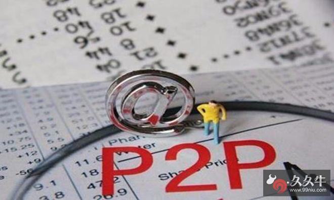 不是所有的P2P都在剥离理财端
