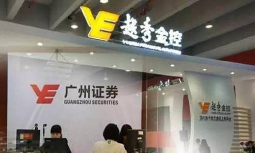 越秀金控拟购广州证券32.765%股权       想全控却收深交所问询函