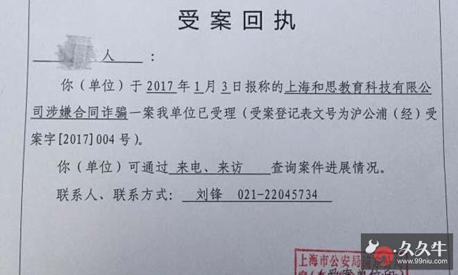 上海早教机构自称中科院博士创办