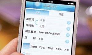 记者亲历春运网络抢票:抢票软件杂乱 骗子依然猖狂