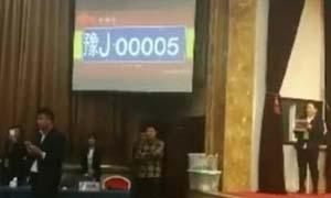 河南一大姐拍出300万元天价车牌号 打算买台劳斯莱斯