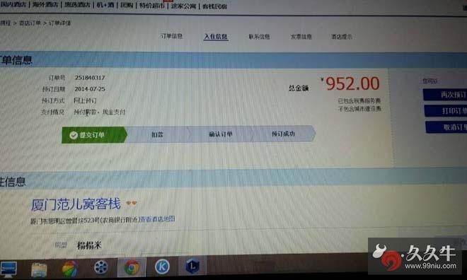 携程网预定酒店地址错误