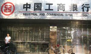 石家庄工行员工涉嫌倒贷:深信银行公正 被骗1700万贷款