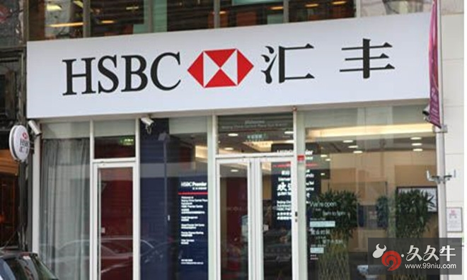 汇丰控股正在接受英国监管机构调查