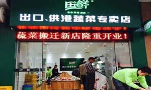 广州田鲜蔬菜又有多家门店关门 公司人去楼空会员已报警