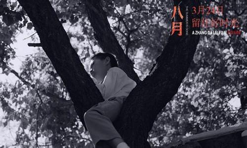中国电影《八月》杀入美国影展