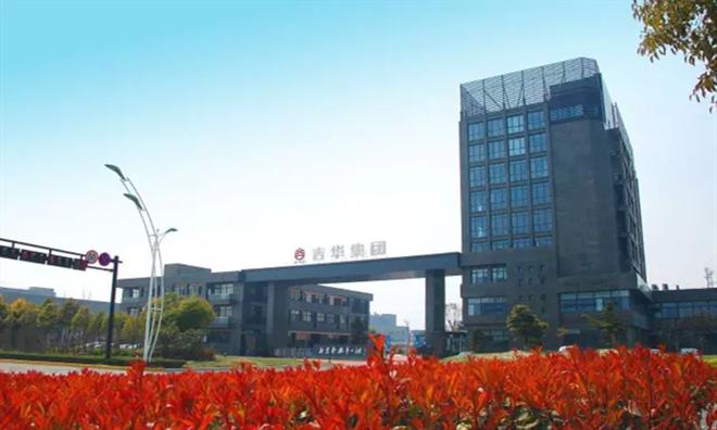 吉华集团拟在上交所发行不超过1亿股