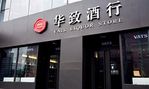 华致酒行本次IPO拟募集资金6.65亿元