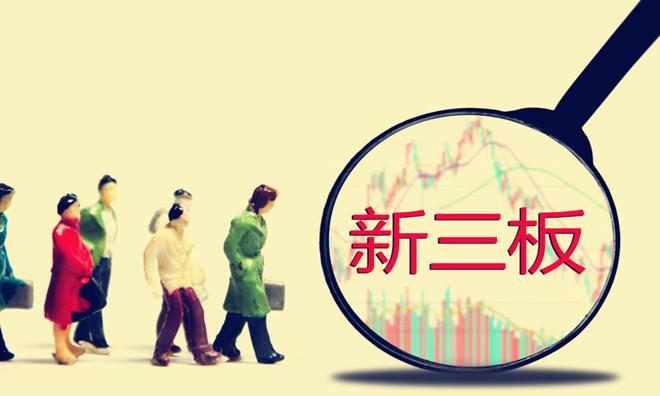 新三板逾六成辅导企业盈利增长
