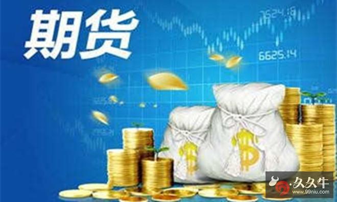 中国期货市场落实实名制要求