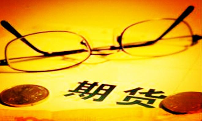 中国期货市场落实实名制要求    实行报备管理