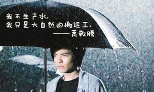 雨神萧敬腾      比气象局还靠谱