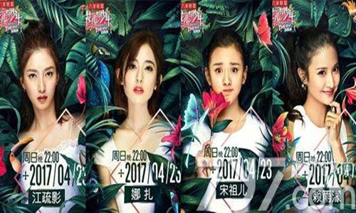 花儿与少年第三季名单公布       七人阵容变身八人