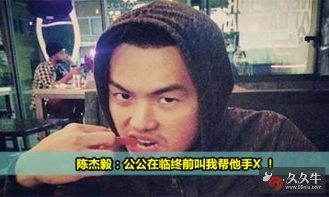 陈杰毅博客曝光 .jpg