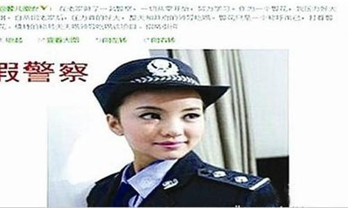 模特馨儿徽安假冒西城区警花     影响恶劣最终获刑
